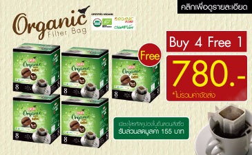 Drip Organic Coffee Filter Bag 4 Free 1